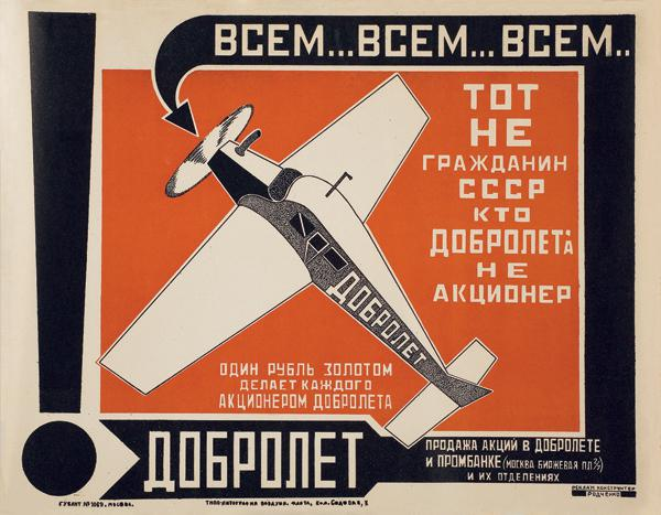 1923-Rodchenko-It's a poster Dobrolet-Родченко-Агитплакат