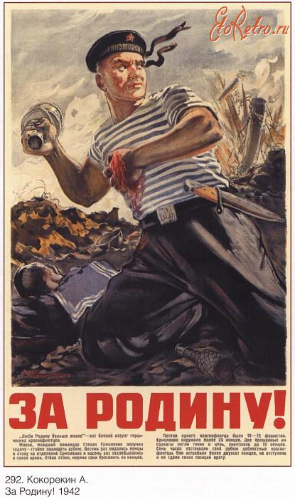 1942-Кokorekin -For the Fatherland