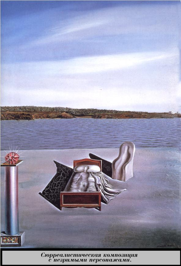 Dali-surrealistic-Дали-Сюр-композиция