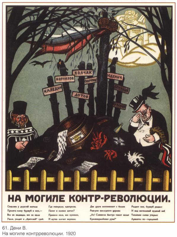 1920-Дени- Deny-It's the tomb of the counterrevolution