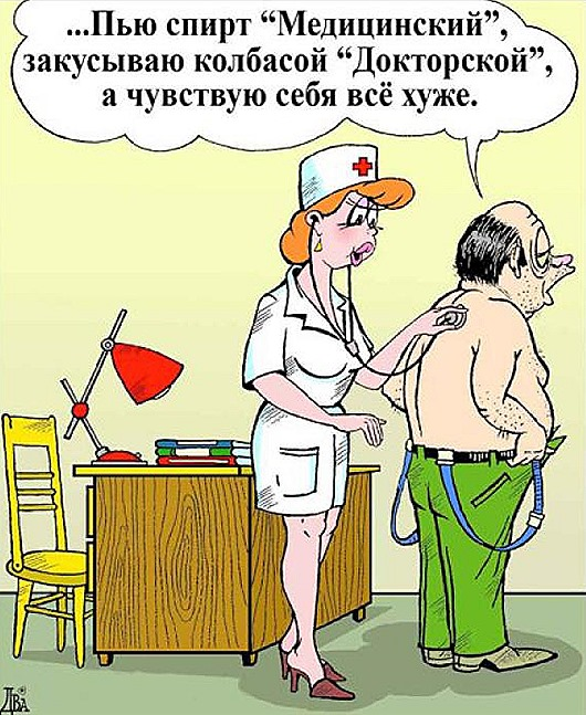 Картинка врачи прикол
